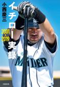 イチロー実録 2001-2019 Book Cover