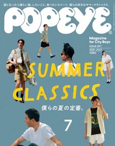 POPEYE(ポパイ) 2021年 7月号 [SUMMER CLASSICS 僕らの夏の定番。] Book Cover