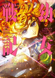 幼女戦記(22) Book Cover