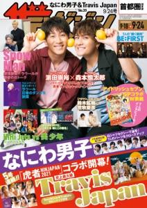 ザテレビジョン 首都圏関東版 2021年9/24号 Book Cover