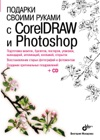 CorelDraw  Photoshop