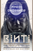 Nnedi Okorafor - Binti: The Complete Trilogy artwork
