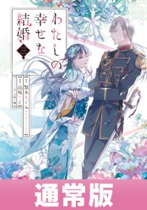 わたしの幸せな結婚 3巻通常版【デジタル版限定特典付き】 Book Cover