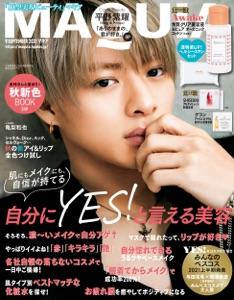 MAQUIA (マキア) 2021年9月号 Book Cover