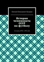 История чемпионата СССР пофутболу. 2-йтом (1970—1991год)