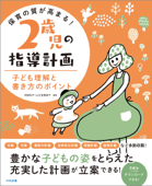 保育の質が高まる! 2歳児の指導計画 ―子ども理解と書き方のポイント Book Cover