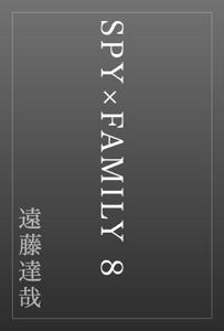 SPY×FAMILY 8 Book Cover