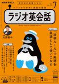NHKラジオ ラジオ英会話 2021年7月号 Book Cover