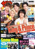 ザテレビジョン 首都圏関東版 2021年5/28号 Book Cover