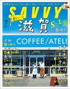 SAVVY 2021年7月号 電子版 Book Cover