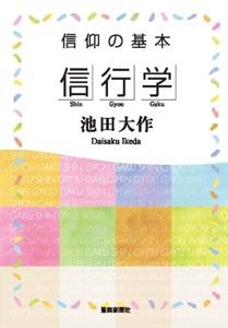 信仰の基本「信行学」 Book Cover