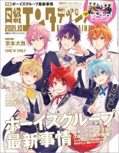 日経エンタテインメント! 2021年10月号 [雑誌] Book Cover