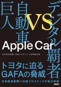 Apple Car デジタル覇者vs自動車巨人 Book Cover