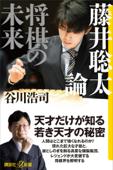 藤井聡太論 将棋の未来 Book Cover