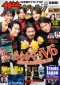 ザテレビジョン 首都圏関東版 2021年10/29号 Book Cover