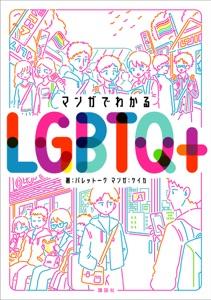 マンガでわかるLGBTQ+ Book Cover