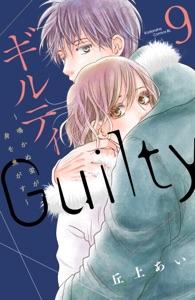 ギルティ ~鳴かぬ蛍が身を焦がす~(9) Book Cover
