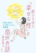 親子で学ぶ「幸せな性」と命のお話 本当の自分の心と体がつながる性教育 Book Cover