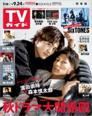 TVガイド 2021年 9月24日 号 関東版 Book Cover