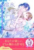 【全1-6セット】氷の瞳を溶かすのは ~冷酷騎士とおざなりの婚約者~【イラスト付】 Book Cover