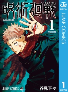 呪術廻戦 1 Book Cover
