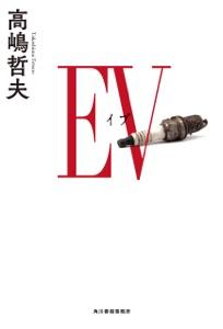 EV Book Cover