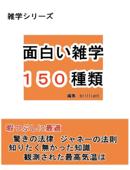 面白い雑学【150種類】