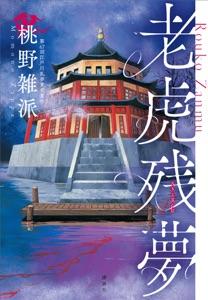 老虎残夢 Book Cover
