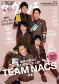 ダ・ヴィンチ 2021年6月号 Book Cover