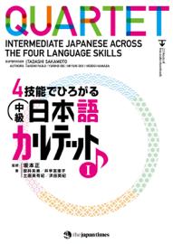 4技能でひろがる 中級日本語カルテット IQUARTET: Intermediate Japanese Across the Four Language Skills I