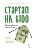 Кріс Ґільбо - Стартап на $100. Як перетворити хобі на бізнес artwork
