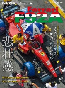 GP Car Story Vol.36 Book Cover