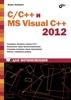 C/C++ и MS Visual C++ 2012