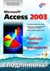 Microsoft® Access 2003
