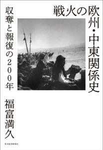 戦火の欧州・中東関係史―収奪と報復の200年 Book Cover