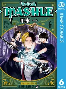 マッシュル-MASHLE- 6 Book Cover