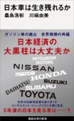 日本車は生き残れるか Book Cover