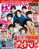 月刊TVガイド 2021年 8月号 関東版 Book Cover