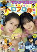 ヤングマガジン 2021年29号 [2021年6月14日発売] Book Cover