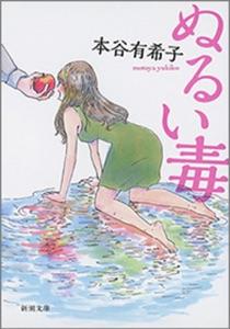 ぬるい毒(新潮文庫) Book Cover