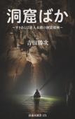 すきあらば、前人未踏の洞窟探検 洞窟ばか Book Cover