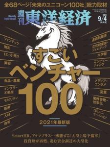 週刊東洋経済 2021年9月4日号 Book Cover