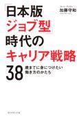 「日本版ジョブ型」時代のキャリア戦略―――38歳までに身につけたい働き方のかたち Book Cover