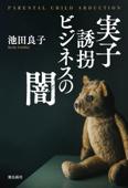 実子誘拐ビジネスの闇 Book Cover