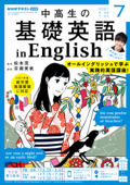 NHKラジオ 中高生の基礎英語 in English 2021年7月号 Book Cover
