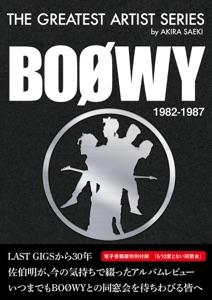 佐伯明のTHE GREATEST ARTIST SERIES - BOOWY 1982-1987 - Book Cover