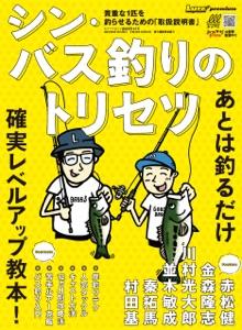 ルアーマガジン2021年8月増刊号 シン・バス釣りのトリセツ Book Cover