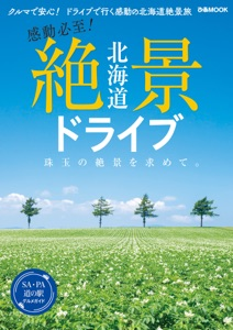 北海道 絶景ドライブ Book Cover