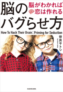 脳のバグらせ方 脳がわかれば恋は作れる Book Cover