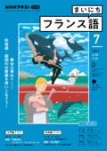 NHKラジオ まいにちフランス語 2021年7月号 Book Cover